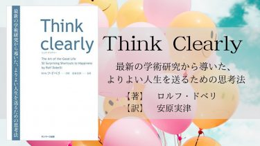 【Think Clearly】よりよい人生を送るための思考法3選!